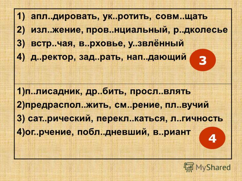 В каком ряду пропущена безударная проверяемая гласная корня? 1)пот..плевший, л..петать, поб..дитель 2)отр..слевой, огл..вление, гр..мадный 3)л..ловый, зач..рстветь, выт..рать 4)заг..релый, р..птать, обл..денение 1)д..рогие, н..речие, т..рмозить 2)к..