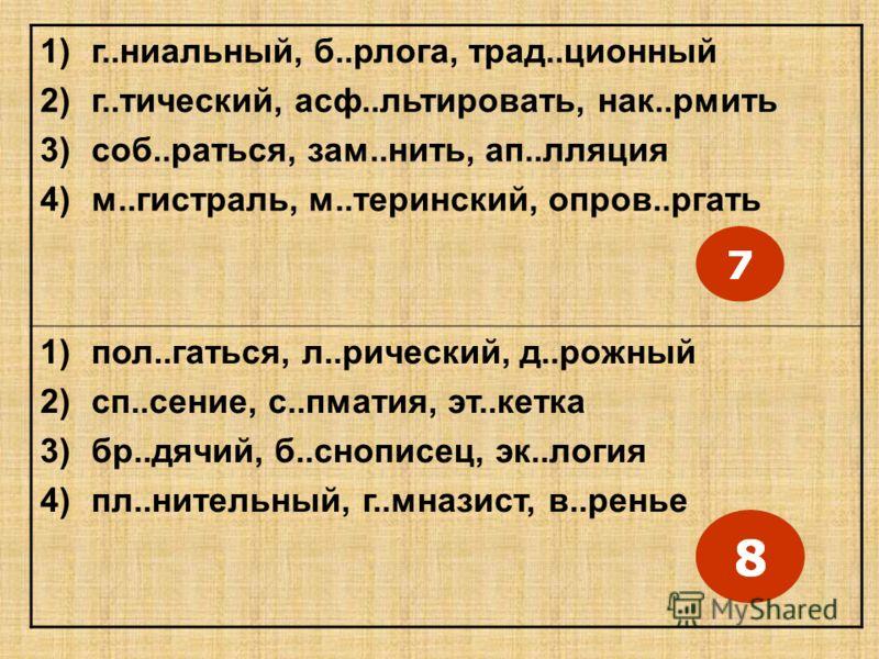 1)хр..никальный, обог..щать, сер..ал 2)вост..ргаться, к..вычки, к..сательная 3)возл..жить, оч..рстветь, раздр..жаться 4)возр..ст, ок..нчание,переск..чить 1)покл..нение, ст..пендия, предпол..жение 2)пер..одический, амн..стировать, умн..жать 3)д..агноз