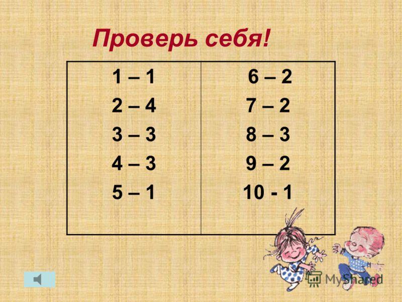 1) одр..хлеть, ог..рчение, инц..дент 2) пож..леть, хр..нитель, мот..вировать 3)разг..вор, зав..щать, ан..малия 4) з..рница, возн..кновение, б..зироваться 1)д..йствительный, зач..рованный, либер..лизация 2)кр..терий, изб..жать, пр..цедура 3) в..кцина,