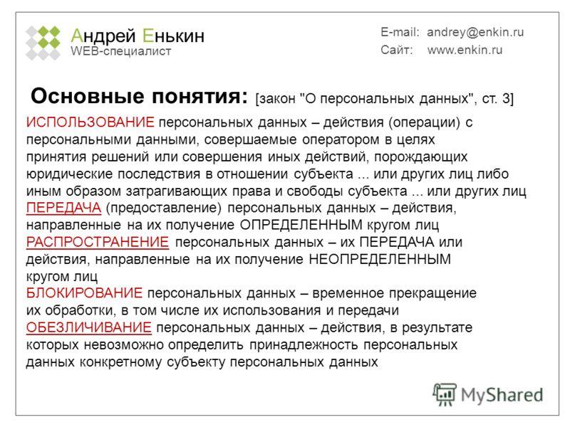Андрей Енькин WEB-специалист E-mail: andrey@enkin.ru Сайт: www.enkin.ru Основные понятия: [закон