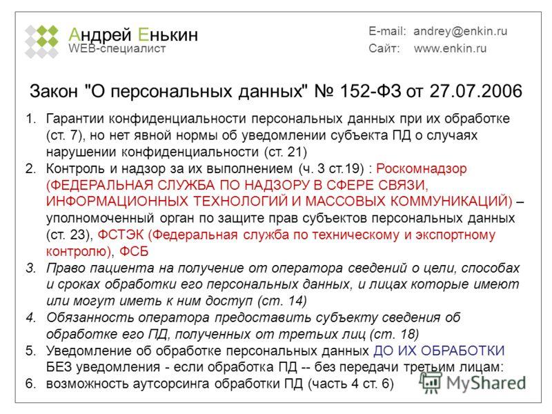 Андрей Енькин WEB-специалист E-mail: andrey@enkin.ru Сайт: www.enkin.ru Закон
