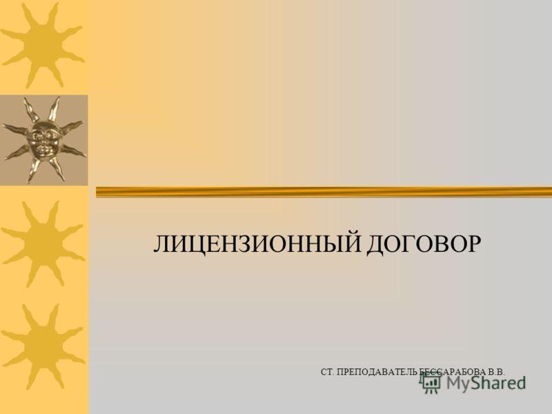 ЛИЦЕНЗИОННЫЙ ДОГОВОР СТ. ПРЕПОДАВАТЕЛЬ БЕССАРАБОВА В.В.