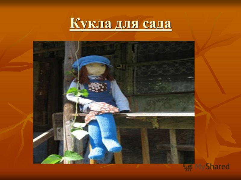 Кукла для сада Кукла для сада