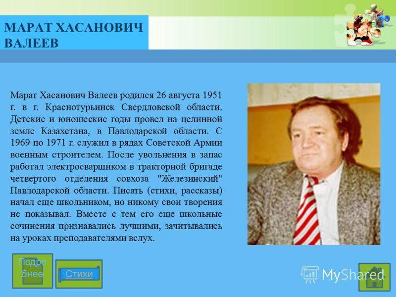 Марат Хасанович Валеев родился 26 августа 1951 г. в г. Краснотурьинск Свердловской области. Детские и юношеские годы провел на целинной земле Казахстана, в Павлодарской области. С 1969 по 1971 г. служил в рядах Советской Армии военным строителем. Пос