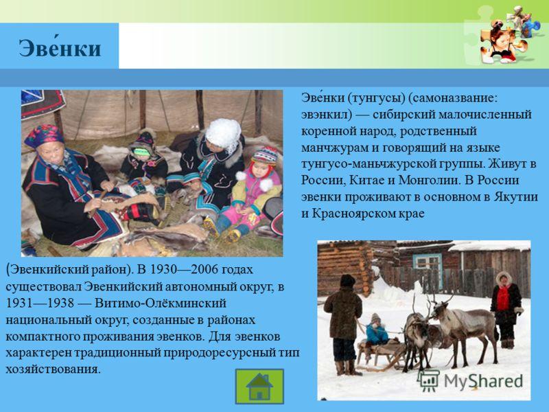 Эве́нки Эве́нки (тунгусы) (самоназвание: эвэнкил) сибирский малочисленный коренной народ, родственный манчжурам и говорящий на языке тунгусо-маньчжурской группы. Живут в России, Китае и Монголии. В России эвенки проживают в основном в Якутии и Красно