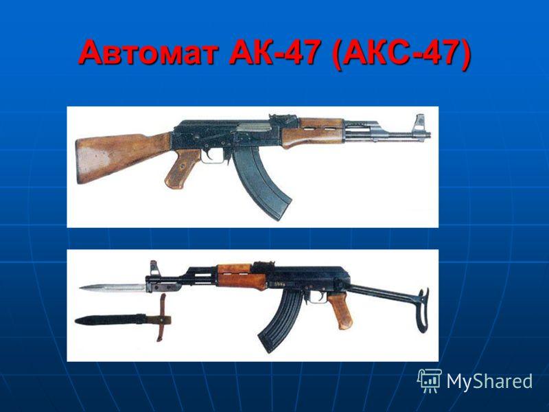 Автомат АК-47 (АКС-47)