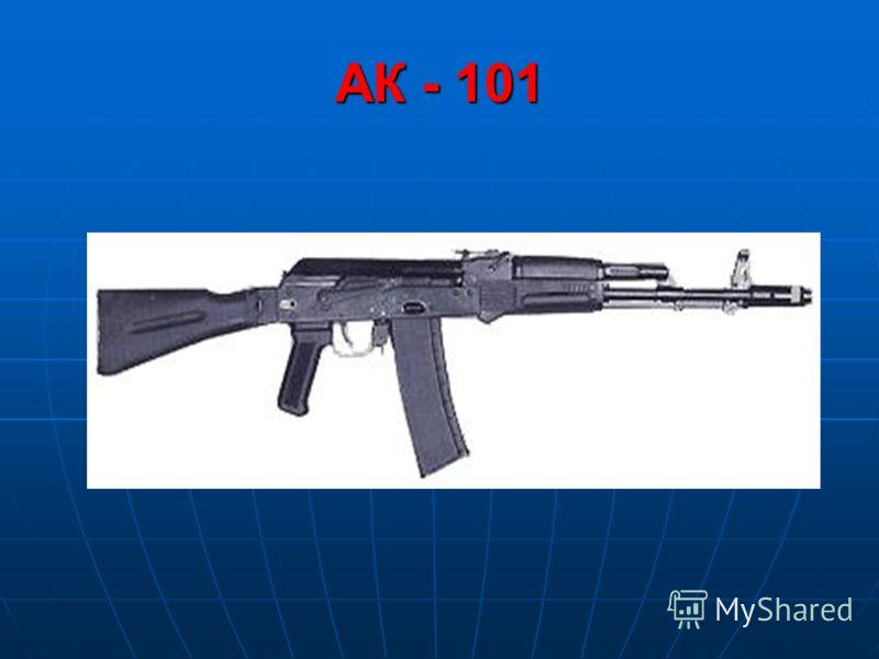 АК - 101