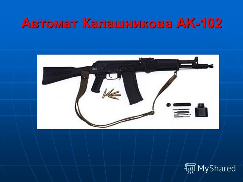 Автомат Калашникова AK-102
