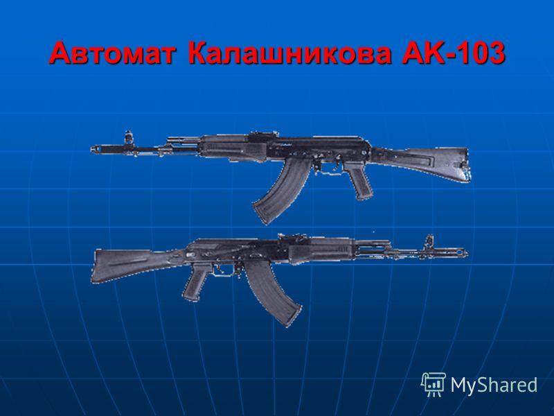 Автомат Калашникова AK-103