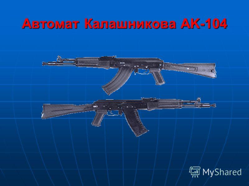 Автомат Калашникова AK-104