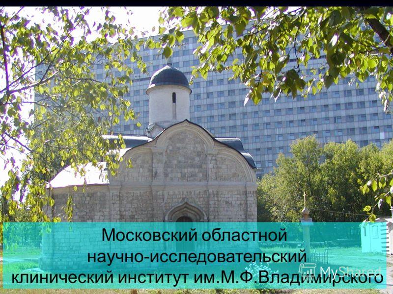 ) Московский областной научно-исследовательский клинический институт им.М.Ф.Владимирского
