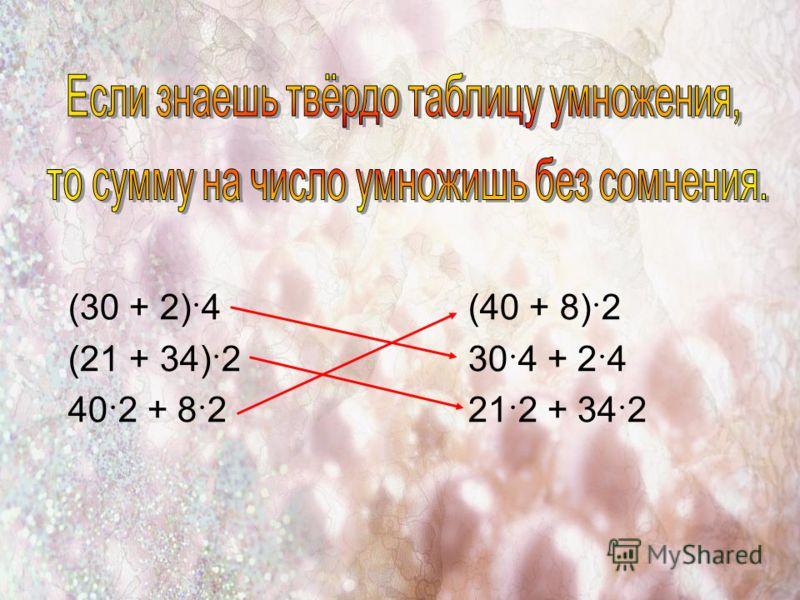 (30 + 2) · 4(40 + 8) · 2 (21 + 34) · 230 · 4 + 2 · 4 40 · 2 + 8 · 221 · 2 + 34 · 2