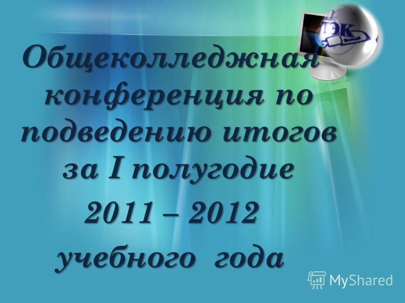 Общеколледжная конференция по подведению итогов за I полугодие 2011 – 2012 учебного года