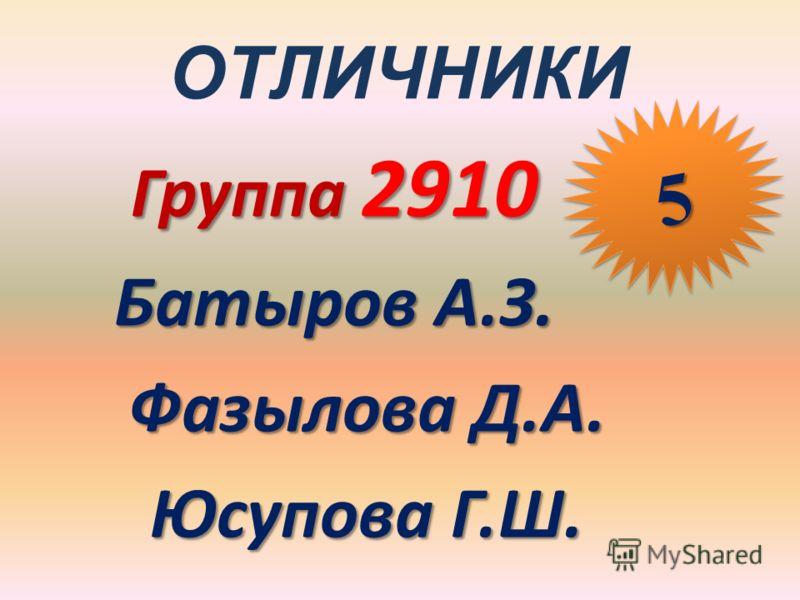 ОТЛИЧНИКИ Группа 2910 Батыров А.З. Фазылова Д.А. Фазылова Д.А. Юсупова Г.Ш. Юсупова Г.Ш. 55