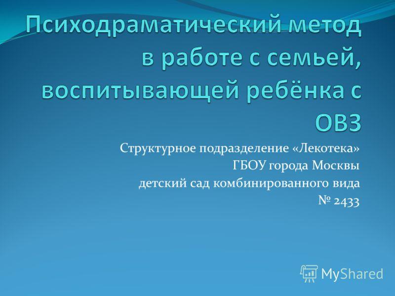 Структурное подразделение «Лекотека» ГБОУ города Москвы детский сад комбинированного вида 2433