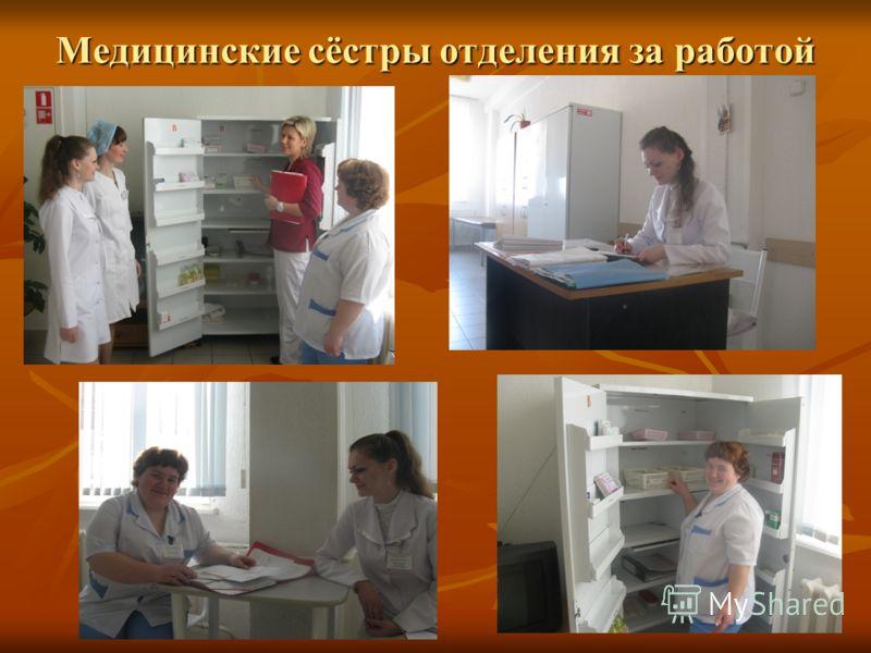 Медицинские сёстры отделения за работой