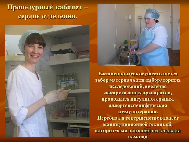 Ежедневно здесь осуществляется забор материала для лабораторных исследований, введение лекарственных препаратов, проводится инсулинотерапия, аллергенспецифическая иммунотерапия. Персонал в совершенстве владеет манипуляционной техникой, алгоритмами ок