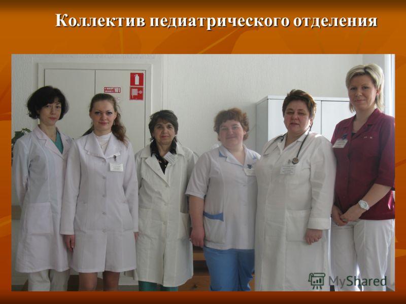 Коллектив педиатрического отделения