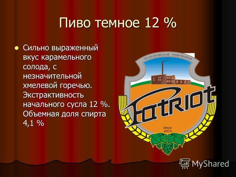 Пиво светлое 11 % Чистый вкус и аромат сброженного солодового напитка и хмелевой горечью, без посторонних запахов и привкусов. Экстрактивность начального сусла 11%. Объемная доля спирта не менее 4,0%