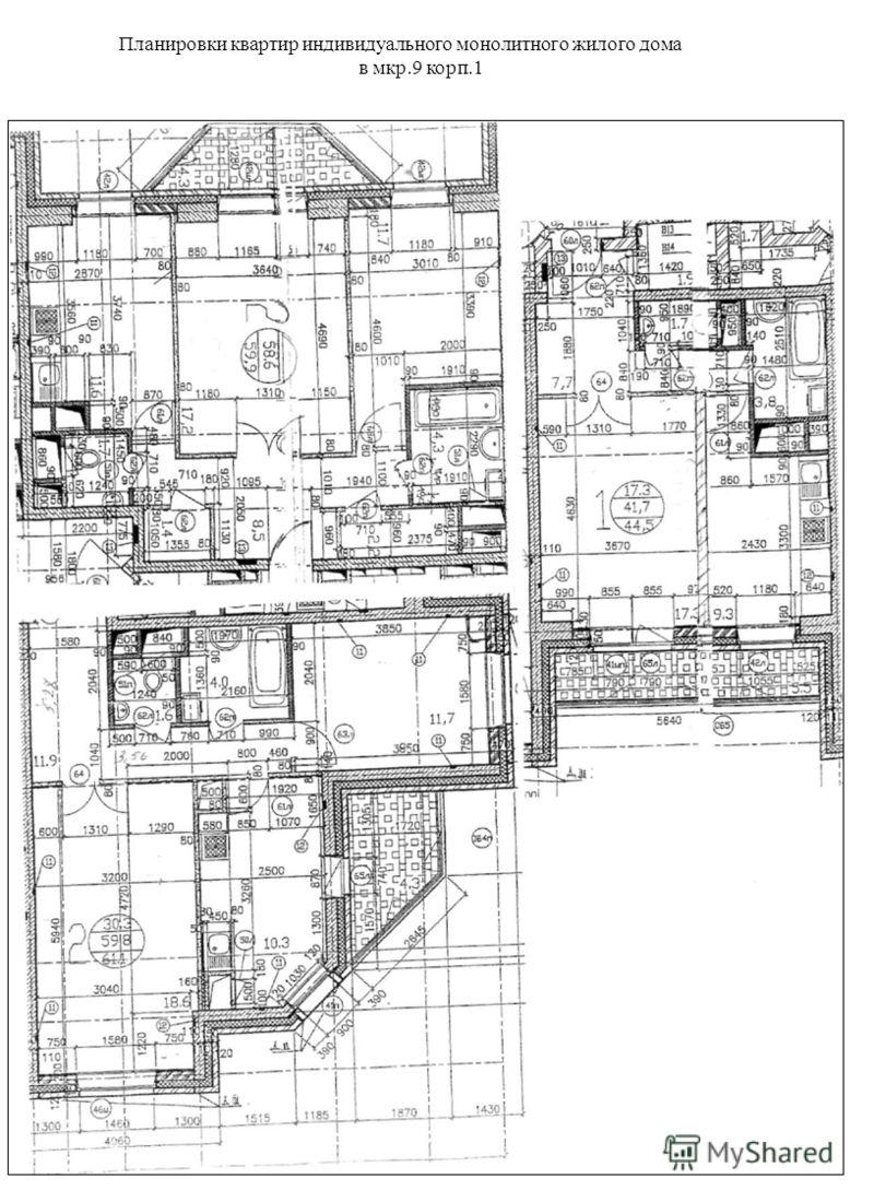 Планировки квартир индивидуального монолитного жилого дома в мкр.9 корп.1