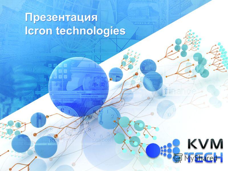 Презентация Icron technologies Презентация Icron technologies