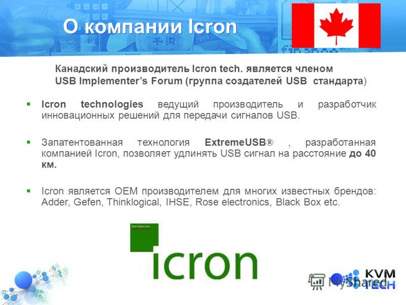 О компании Icron Icron technologies ведущий производитель и разработчик инновационных решений для передачи сигналов USB. Запатентованная технология ExtremeUSB ®, разработанная компанией Icron, позволяет удлинять USB сигнал на расстояние до 40 км. Icr
