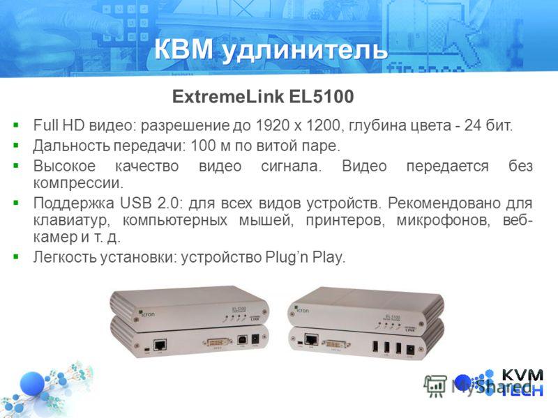 КВМ удлинитель Full HD видео: разрешение до 1920 x 1200, глубина цвета - 24 бит. Дальность передачи: 100 м по витой паре. Высокое качество видео сигнала. Видео передается без компрессии. Поддержка USB 2.0: для всех видов устройств. Рекомендовано для