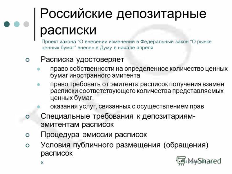 14 апреля 2006 года 8 Российские депозитарные расписки Расписка удостоверяет право собственности на определенное количество ценных бумаг иностранного эмитента право требовать от эмитента расписок получения взамен расписки соответствующего количества