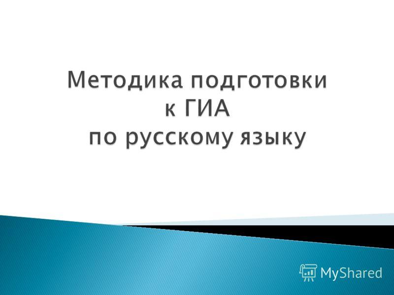 Методика подготовки к ГИА по русскому языку