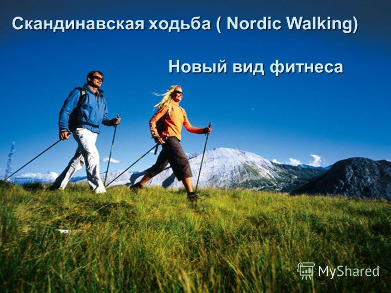 Скандинавская ходьба ( Nordic Walking) Новый вид фитнеса