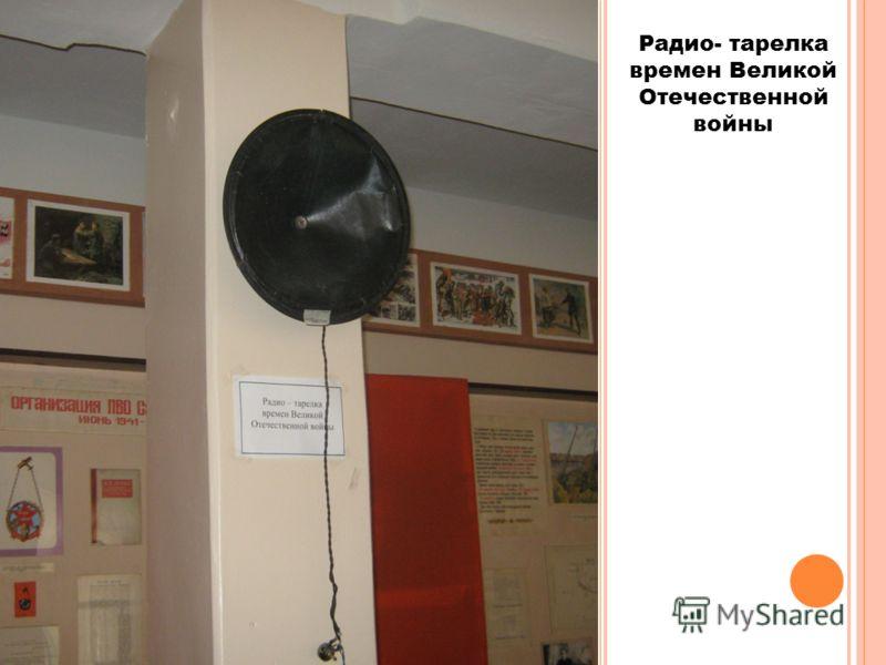 Радио- тарелка времен Великой Отечественной войны