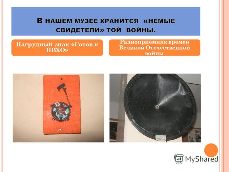 Нагрудный знак «Готов к ПВХО» Радиоприемник времен Великой Отечественной войны