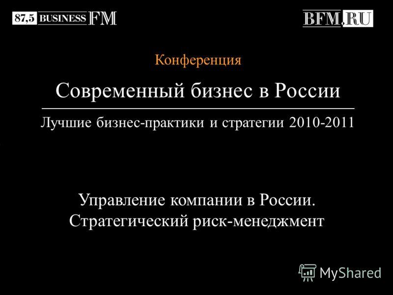 Современный бизнес в России Лучшие бизнес-практики и стратегии 2010-2011 Конференция Управление компании в России. Стратегический риск-менеджмент
