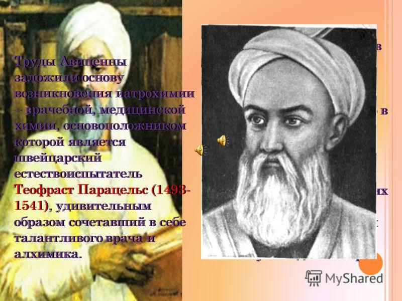 Большое количество лекарственных препаратов растительного и минерального происхождения и способов их приготовления описано в сочинениях великого среднеазиатского медика эпохи средневековья Абу Али Ибн Сины-Авиценны (980 – 1037). Многие из этих средст