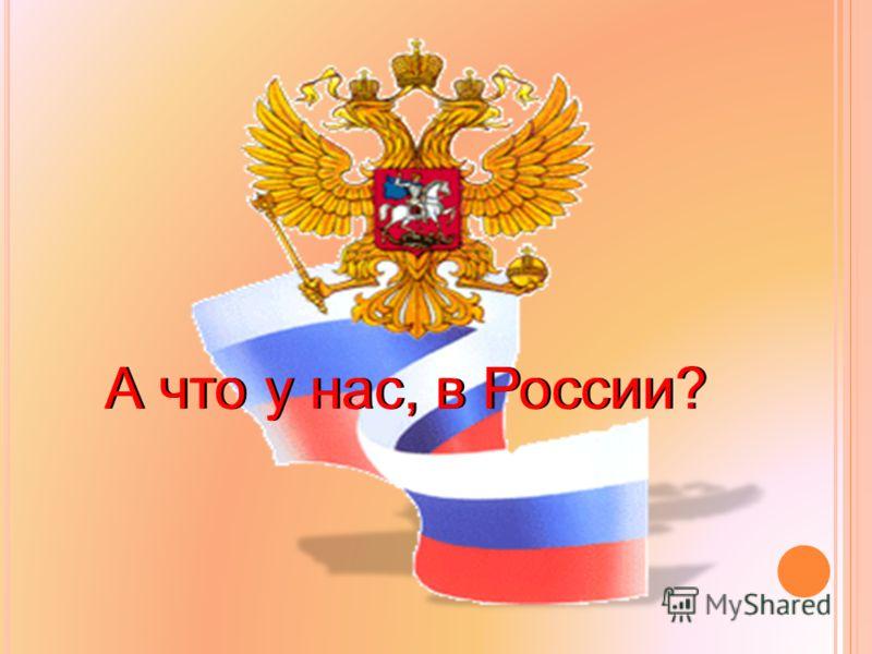 А что у нас, в России?