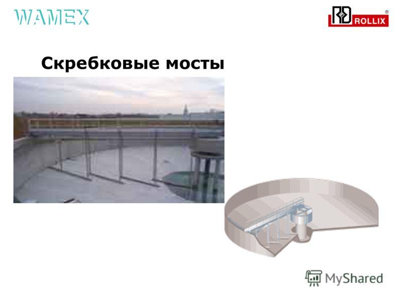Скребковые мосты