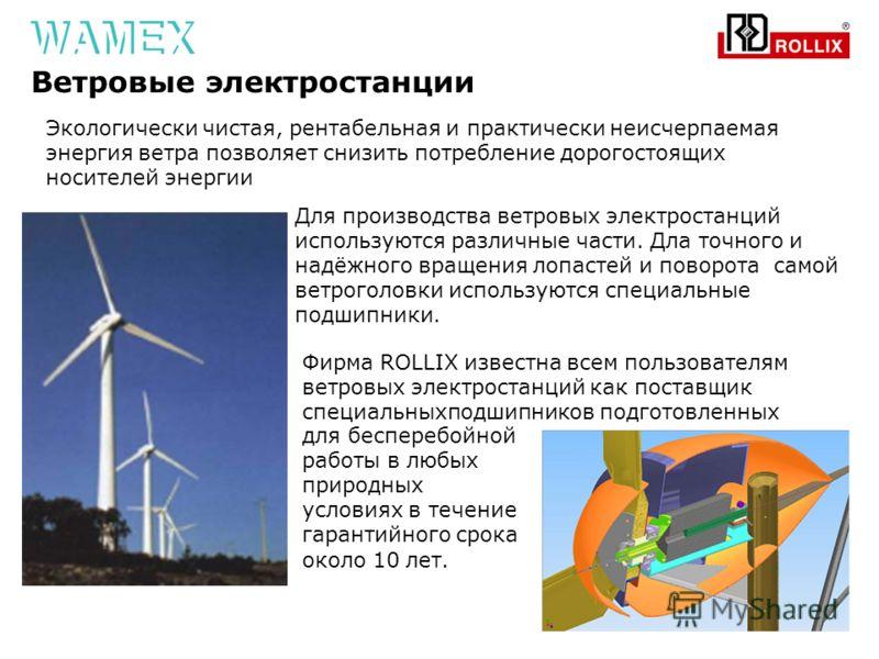 Ветровые электростанции Экологически чистая, рентабельная и практически неисчерпаемая энергия ветра позволяет снизить потребление дорогостоящих носителей энергии Для производства ветровых электростанций используются различные части. Дла точного и над