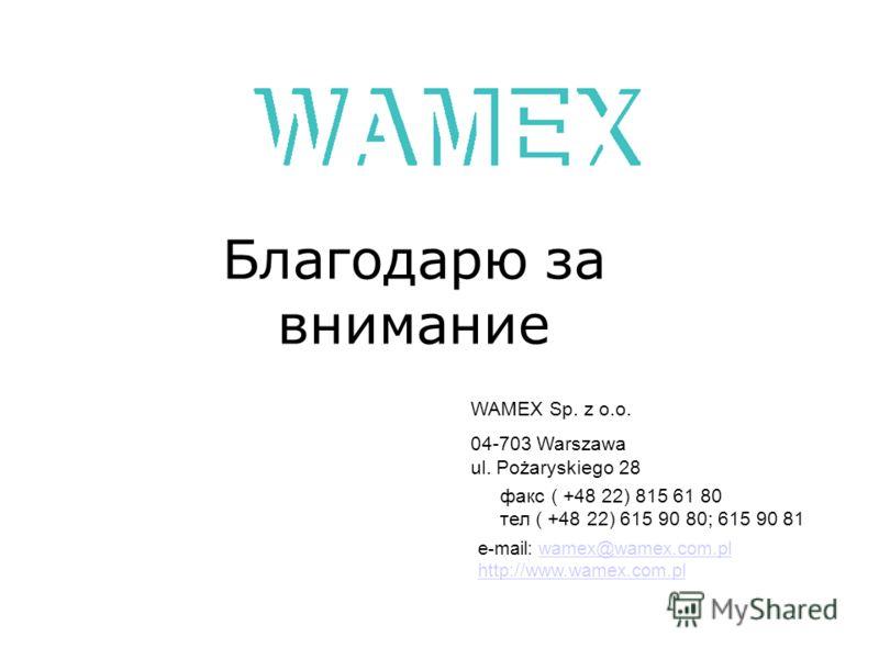 Благодарю за внимание WAMEX Sp. z o.o. 04-703 Warszawa ul. Pożaryskiego 28 факс ( +48 22) 815 61 80 тел ( +48 22) 615 90 80; 615 90 81 e-mail: wamex@wamex.com.pl http://www.wamex.com.plwamex@wamex.com.pl http://www.wamex.com.pl