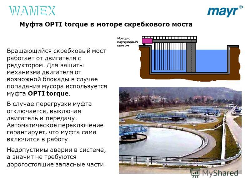 Муфта OPTI torque в моторе скребкового моста Вращающийся скребковый мост работает от двигателя с редуктором. Для защиты механизма двигателя от возможной блокады в случае попадания мусора используется муфта OPTI torque. В случае перегрузки муфта отклю