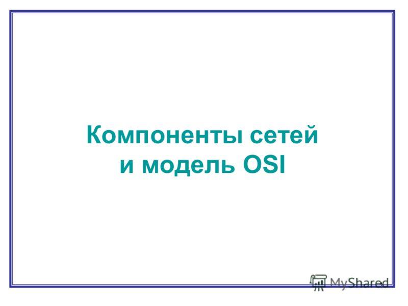 1 Компоненты сетей и модель OSI