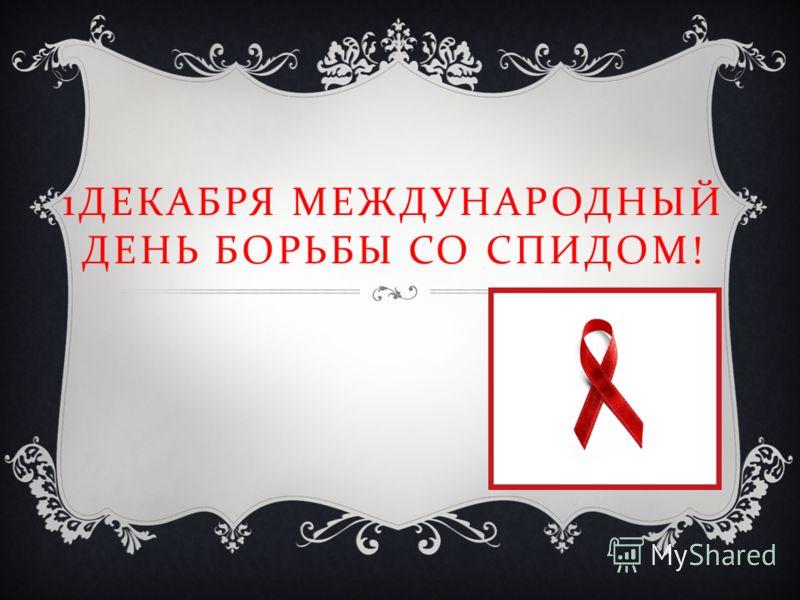 1 ДЕКАБРЯ МЕЖДУНАРОДНЫЙ ДЕНЬ БОРЬБЫ СО СПИДОМ !