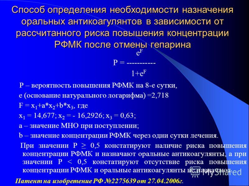 Способ определения необходимости назначения оральных антикоагулянтов в зависимости от рассчитанного риска повышения концентрации РФМК после отмены гепарина Р – вероятность повышения РФМК на 8-е сутки, е (основание натурального логарифма) =2,718 F = х