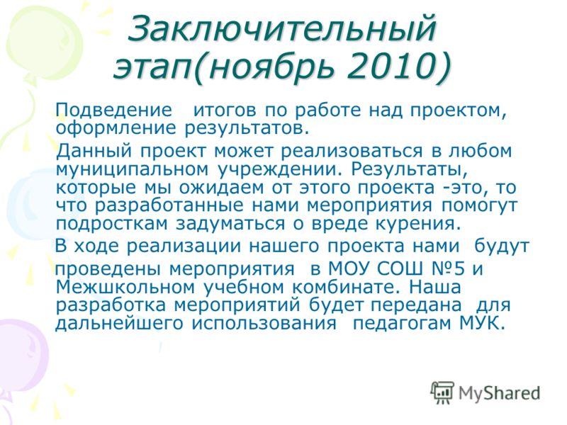 Заключительный этап(ноябрь 2010) Подведение итогов по работе над проектом, оформление результатов. Данный проект может реализоваться в любом муниципальном учреждении. Результаты, которые мы ожидаем от этого проекта -это, то что разработанные нами мер