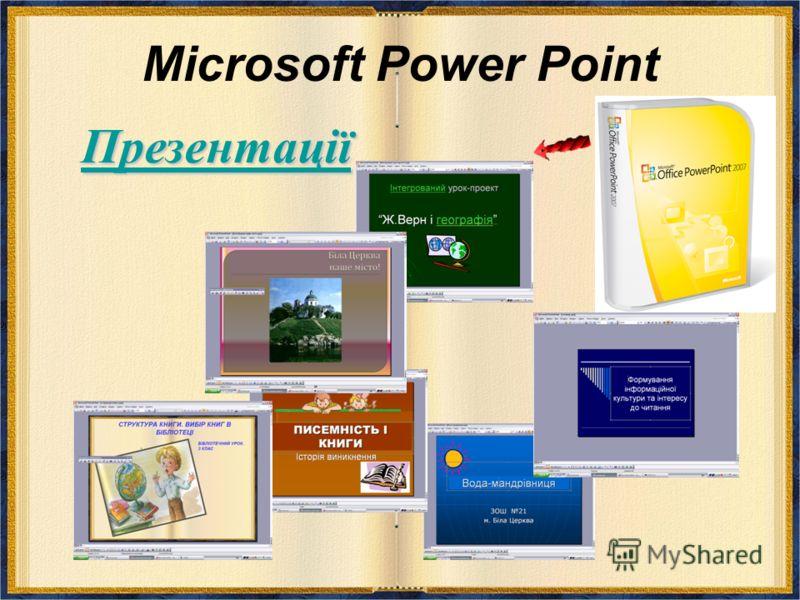 Microsoft Power Point Презентації