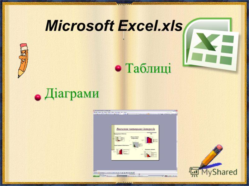 Microsoft Excel.xls Таблиці Діаграми