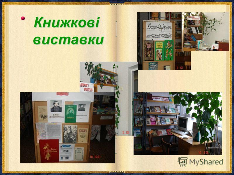 Книжковівиставки
