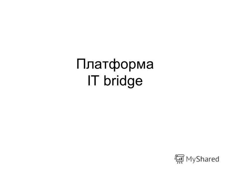 Платформа IT bridge