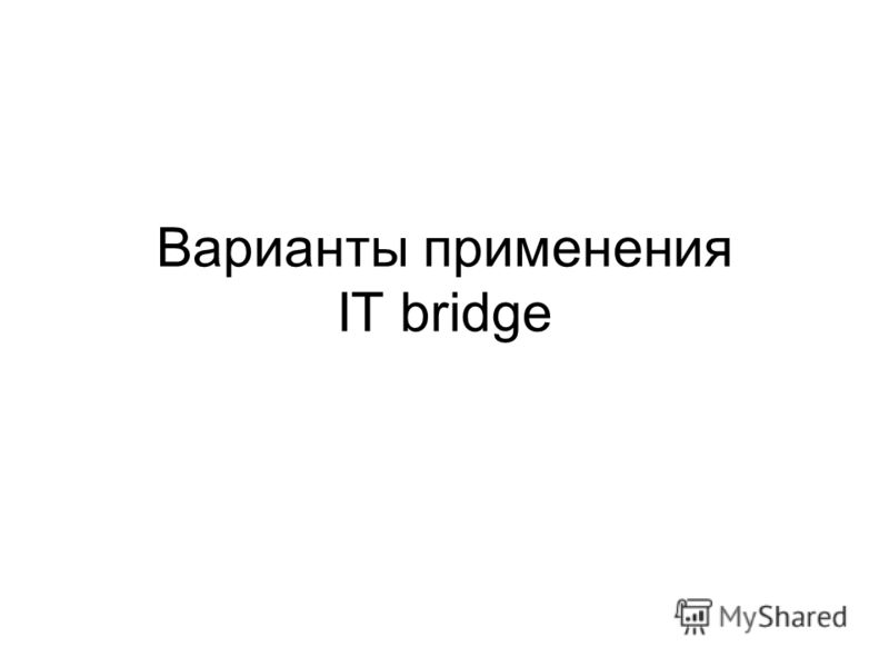 Варианты применения IT bridge
