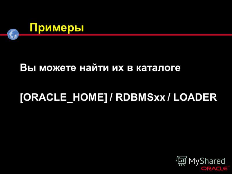 ® Примеры Вы можете найти их в каталоге [ORACLE_HOME] / RDBMSxx / LOADER