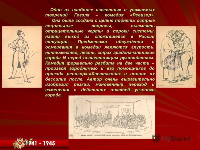 Одно из наиболее известных и уважаемых творений Гоголя – комедия «Ревизор». Она была создана с целью поднять острые социальные вопросы, высмеять отрицательные черты и пороки системы, найти выход из сложившейся в России ситуации. Предметами обсуждения